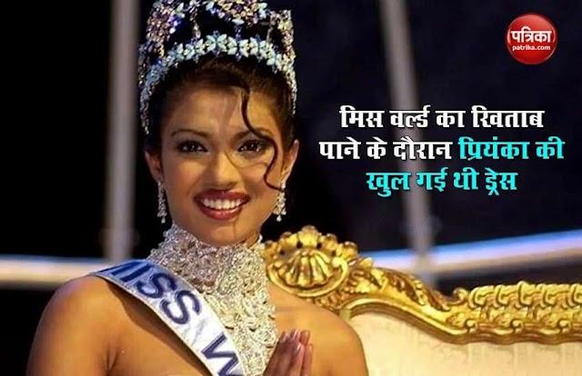 सवाल का गलत जवाब देने के बाद भी प्रियंका चोपड़ा के सिर सजा मिस वर्ल्ड का ताज, ड्रेस के खुल जाने का था डर