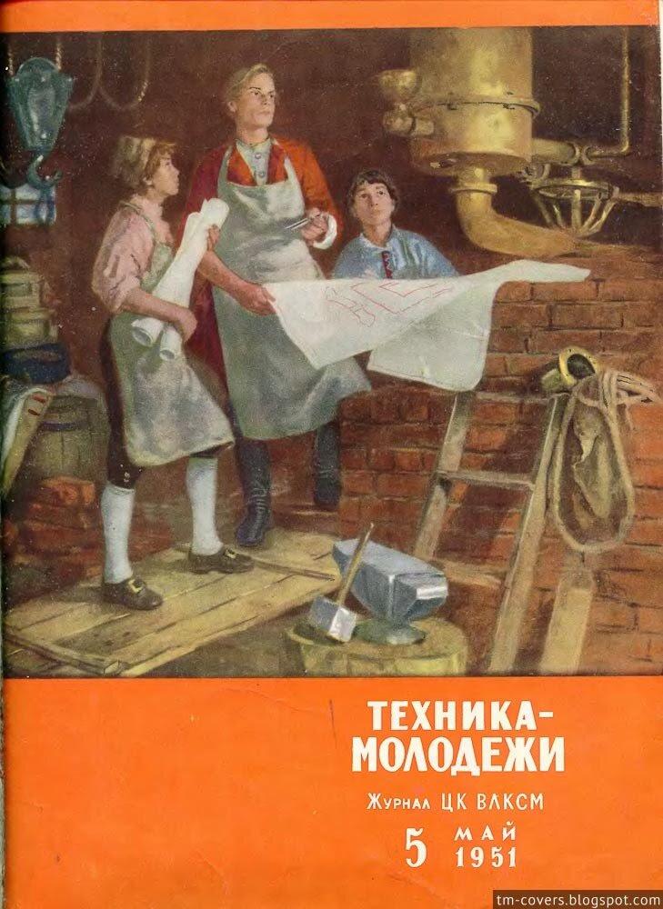 Техника — молодёжи, обложка, 1951 год №5