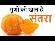 संतरे के अद्भुत लाभ