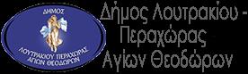 http://new.loutraki-agioitheodoroi.gr/wp-content/uploads/2018/04/logo-dloutr.png