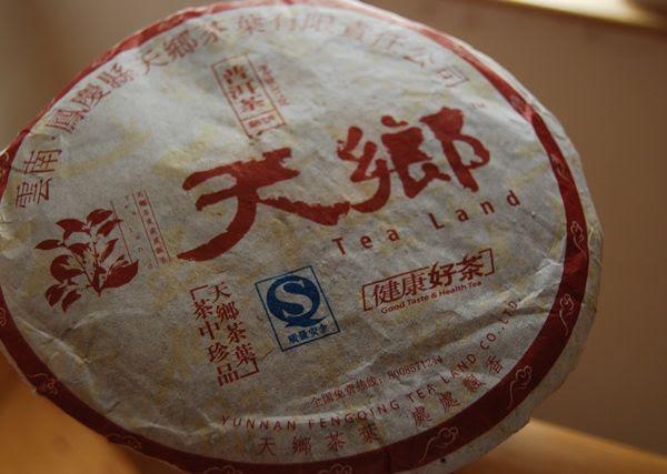 2007 Fengqing Jiulong Tianxiang