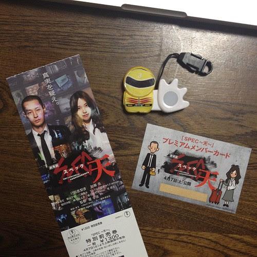 「SPEC〜天〜」前売り券、発売開始!