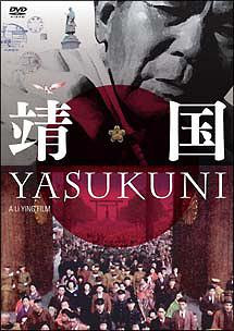 Yasukuni / Japanese Movie