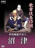 歌舞伎名作撰 伊賀越道中双六 -沼津- [DVD]