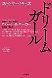 ドリームガール (ハヤカワ・ミステリ文庫 ハ)