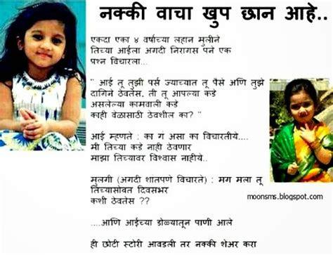 Encouraging Quotes In Marathi