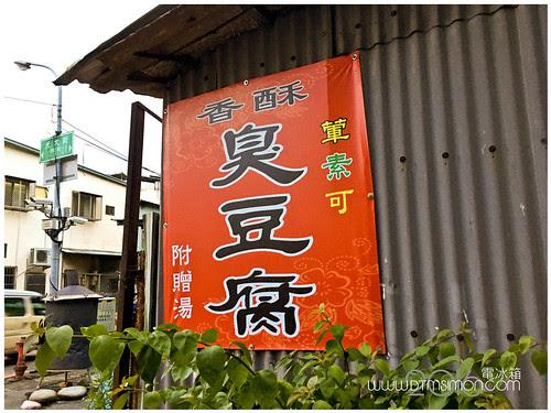 光大臭豆腐02.jpg