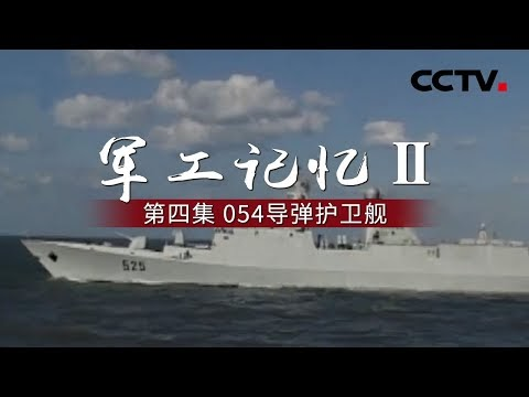 Documentary on the development of Chinese 54 Missile Frigate