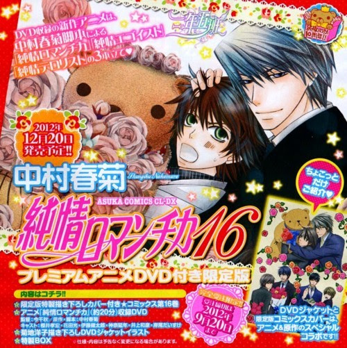 without-chi: junjou romantica 2012 OVA [RAW] Released!