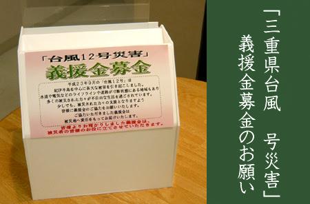 三重県台風12号災害 義援金にどうぞご協力ください