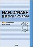 NAFLD/NASH診療ガイドライン〈2014〉
