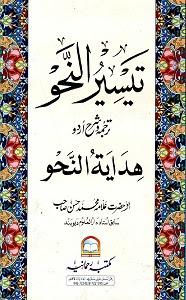 Taiseer un Nahw Urdu Sharh Hidayat un Nahw
