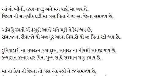 Wedding and Jewellery: Gujarati lagna geet lyrics