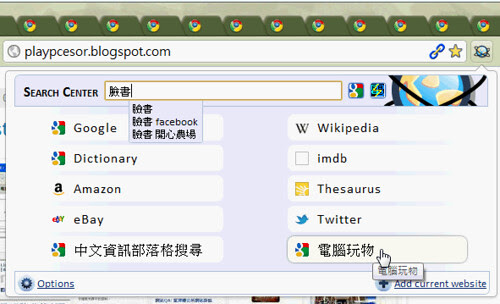google chrome extensions-03