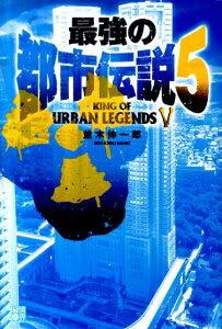 最強の都市伝説(5)
