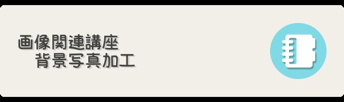 背景写真加工講座 フリーゲーム制作のための支援サイトまとめ