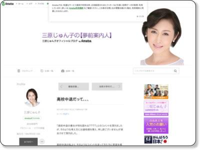 http://ameblo.jp/juncomihara/entry-11733661061.html
