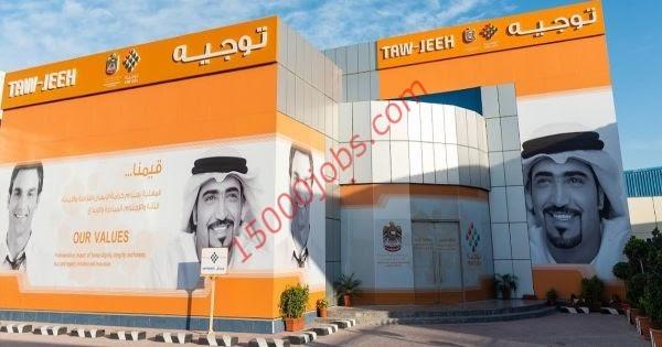 وظائف مركز توجيه دبي للجنسين لمختلف التخصصات