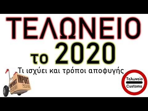 Νεες χρεώσεις τελωνείου το 2020 (αναλυτικός οδηγός)