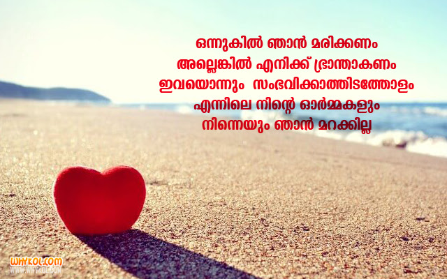 Fresh Romantic Malayalam Quotes With Images