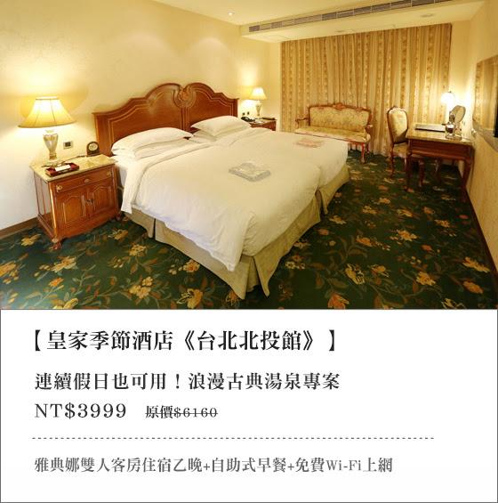皇家季節酒店 台北北投館/北投/皇家季節/溫泉/住宿/北投公園