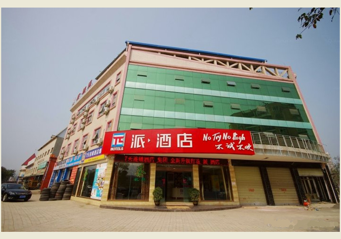 Pai Hotel Suining South Gate Passenger Station Reviews