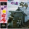 AKUTAGAWA, YASUSHI - suna no utsuwa shukumei