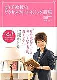 まり子教授のサクセスフル・エイジング講座