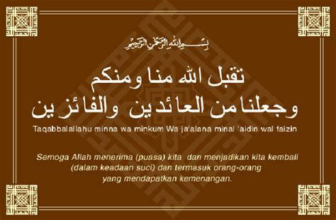 doa menyambut hari raya idul fitri    lengkap