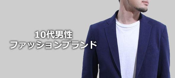 10代男性におすすめ 人気のファッションブランドランキングtop10