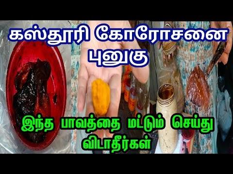 கஸ்தூரி புனுகு கோரோசனை |  இந்த பாவத்தை செய்து விடாதீர்கள்