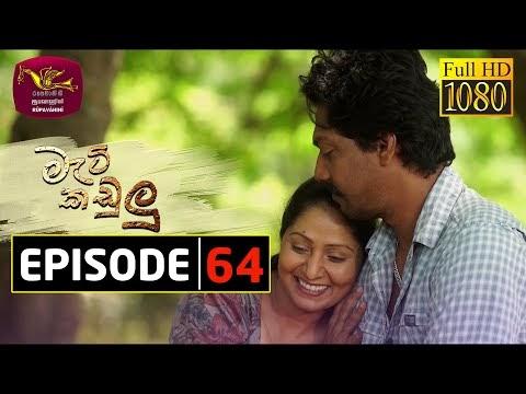 Mati Kadulu | Episode - 64 | 2021-05-06