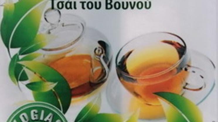 Νέο διεθνές βραβείο για το τσάι του βουνού με μέντα
