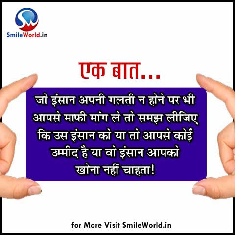 True Relationship Quotes In Hindi Anmol Vachan Images