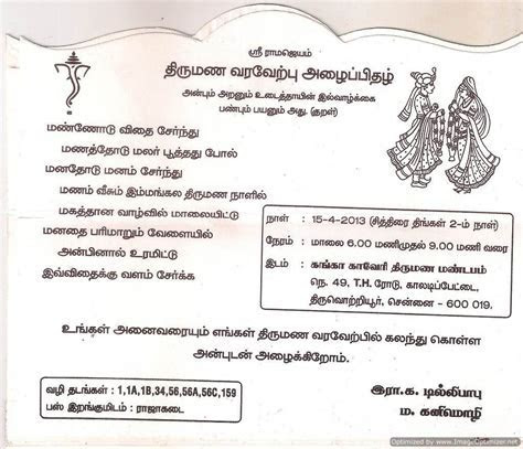 Wedding Invitation Wordings For Friends In Tamil ? Plus
