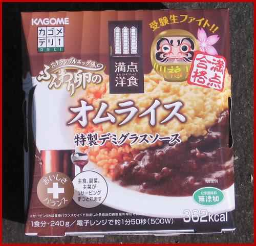 03 Kagome omlett rice