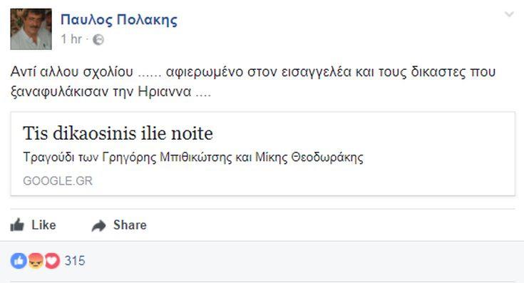 πολακης