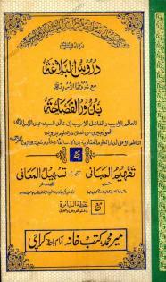 Duroos ul Balagha_Budur ul Fasahat