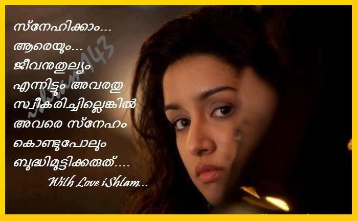 Romantic Images Of Lovers With Quotes In Malayalam Ville Du Muy
