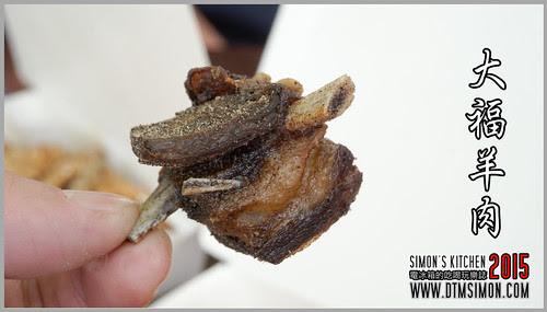 大福羊肉00.jpg