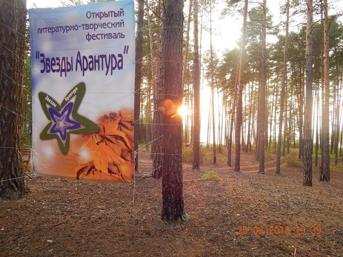 Фестиваль «Звёзды Арантура» состоится в Советском районе