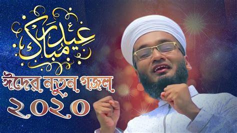 eid song bangla  hd