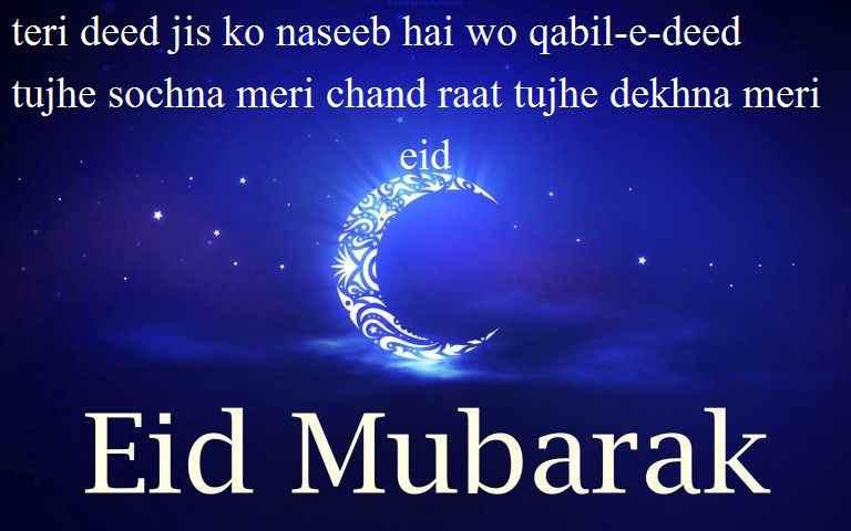 Eid Mubarak Status hindi