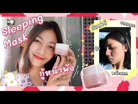 Bio Boost Sleeping Mask VS หน้าอิ่มฟู ชุ่มชื้น รีวิวจริงจากลูกค้า !!!