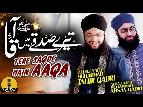 Hafiz Tahir Qadri  || Tere Sadqe Mein Aaqa Lyrics | Hasbi Rabbi Jallalallah Lyrics |   Urdu LYRICS | حسبی ربی جل اللہ مافی قلبی غیر اللہ