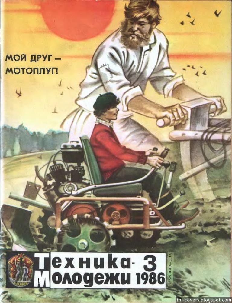 Техника — молодёжи, обложка, 1986 год №3