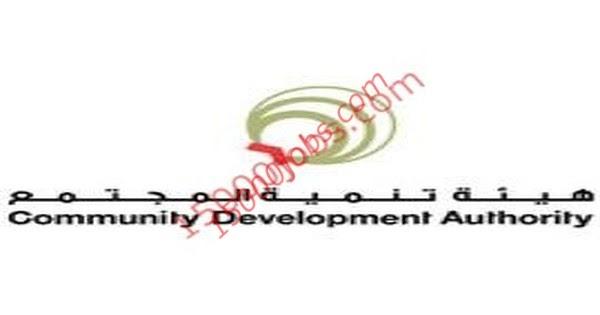 وظائف شاغرة للعمل في هيئة تنمية المجتمع في دبي
