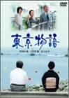 東京物語(TV版)