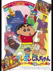 Aliens are Complete Buttheads in Crayon Shin-chan Movie