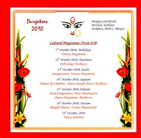 Pooja Invitation Card   PaperInvite